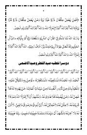 خطبة عيد الفطر مكتوبة pdf