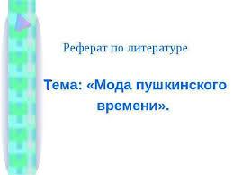 по теме Реферат по литературе Тема Мода пушкинского времени Урок по теме Реферат по литературе Тема Мода пушкинского времени