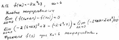 Контрольная Пределы doc Задача 9 Вычислить пределы функций