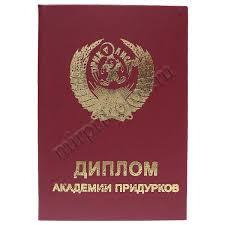 Купить Диплом Академии придурков Шуточные дипломы купить в Москве  Диплом Академии придурков