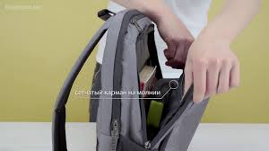 Обзор городского рюкзака <b>Samsonite Guardit</b> 2.0 S - YouTube