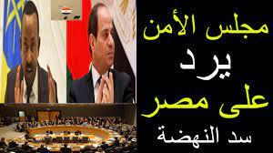 سد النهضة مجلس الأمن يرد على مصر وإثيوبيا بخصوص سد النهضة - YouTube