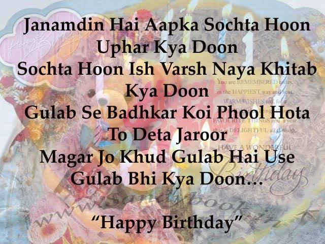 happy birthday shayari in hindi in 140 words