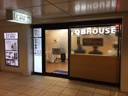 Qbハウス 東京駅日本橋口店kitchen Streetショップレストラン