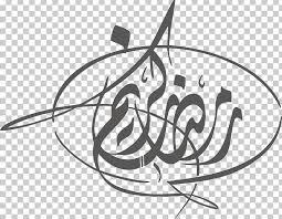 Ramadan Eid Al Fitr Eid Mubarak Arabic Calligraphy Png Clipart