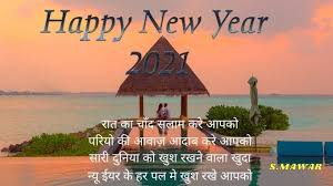 happy new year 2021 shayari messages in