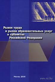 Пенсионное Обеспечение Инвалидов Дипломная Работа Рынок труда Российской Федерации