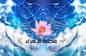 گل یاس/ زندگی حضرت فاطمه (س)