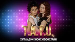 группа тату Tatu звезды 90 х хит парад российских женских групп