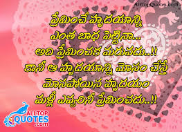 Beautiful Telugu Love Quotations All Top Quotes Telugu Quotes Interesting Telugu Lovely Quotes