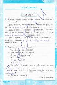 ГДЗ Контрольные работы по русскому языку класс Крылова к  19стр