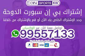 اشتراك بين سبورت الدوحة 99557133 الكويت - خدمة متاحة طوال الوقت وبخصومات |  تجديد اشتراك بين سبورت الكويت 99557133