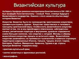 Реферат Природное и социальное в человеке vinyl fest ru Культура византии реферат