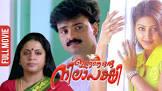 Sneha Ingine Oru Nilapakshi Movie