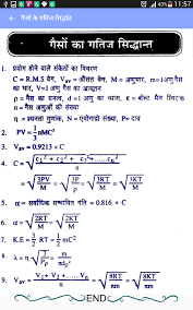 chemistry formula in hindi 1 5 screenshot 7