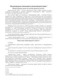 Международные отношения и международное право доклад по праву  Скачать документ