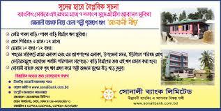 Nrb Bank Dps Chart Sonali Bank Limited