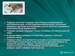 Презентация на тему Реферат небольшой статьи фрагмента статьи  4 Реферат конспект
