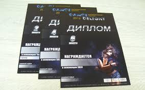 Печать грамот и дипломов в Минске Мы печатаем грамоты и дипломы а также сертификаты