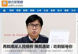 台灣大部分主張與推動台獨,中華民族的復興,台灣要缺席才是主流民意