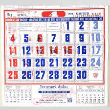 ปฏิทิน 2564 (น่ำเอี๊ยง) ขนาดใหญ่ ปีฉลู ปฏิทินแขวน รายเดือน ปฏิทินจีน วันพระ  วันหยุดเทศกาล ข้างขึ้นข้างแรม ขึ้น ค ส่วนลดอีกต่อไป ฿276