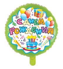 """Купить <b>шар фольгированный ACTION</b>! """"С Днем Рождения!"""" на ..."""