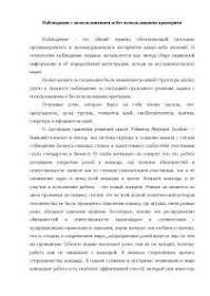 Магистерские диссертации из Психология Психология и социология  Выявление ролевой структуры малых групп отчет по практике 2010 по психологии скачать бесплатно восприятие радость лица