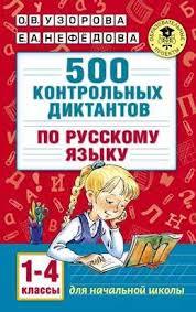 КОНТРОЛЬНЫХ ДИКТАНТОВ ПО РУССКОМУ ЯЗЫКУ К Елена Нефедова  500 КОНТРОЛЬНЫХ ДИКТАНТОВ ПО РУССКОМУ ЯЗЫКУ 1 4 К картинка