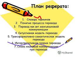 Презентация на тему Реферат на тему Перевод и его схема  2 План