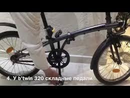 <b>Складной</b> Велосипед <b>b-twin</b> hoptown 300 обзор - YouTube