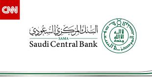 في السعودية.. اتفاق لتوطين وظائف القطاعات التي يشرف عليها البنك المركزي -  CNN Arabic
