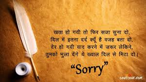 best hindi sorry shayari hindi mafi shayari images sorry shayari images with hindi text