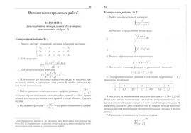 Контрольная работа по дисциплине Математический анализ для  контрольная работа по математическому анализу на заказ