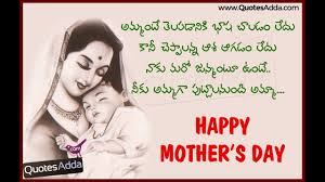 Mothers Day 2018 Telugu Best Emotional Heart Touching Mother
