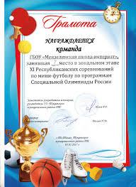 Наши достижения Диплом 1 место в летних спортивных играх ко Дню защиты детей