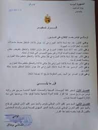 والي تونس يُسخّر المصحات الخاصة