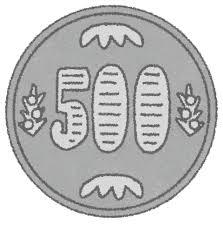 五百円玉のイラストお金硬貨 かわいいフリー素材集 いらすとや