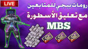 بث مباشر رومات ببجي للمتابعين مع تعليق الأسطورة MBS 🔥🔥 - ببجي موبايل -  YouTube