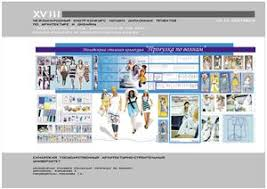 Альбом xviii смотр конкурс дипломных проектов по архитектуре и  Альбом xviii смотр конкурс дипломных проектов по архитектуре и дизайну СГАСУ