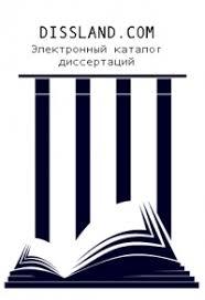 dissland com Электронный каталог диссертаций РГБ ВКонтакте dissland com Электронный каталог диссертаций РГБ