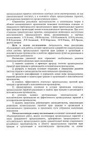 Валеев Дамир Хамитович СИСТЕМА ПРОЦЕССУАЛЬНЫХ ГАРАНТИИ ПРАВ  5 процессуальные гарантии исполнения судебных актов рассматривались не как самостоятельный институт а в контексте общих
