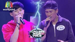 อยู่บ่ได้ - เต้ย อภิวัฒน์ Feat.ต้นน้ำ | I Can See Your Voice -TH - YouTube