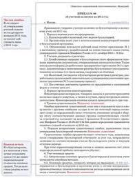 Учетная политик организации диплом купить ru Учетная политик организации диплом купить один