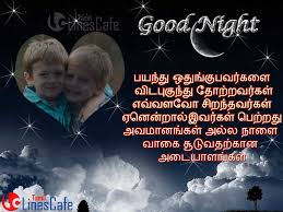 good night motivational es in tamil with greetings linescafe 5