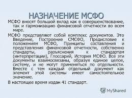 Презентация на тему МСФО в банках Магистерская диссертация  6 МСФО