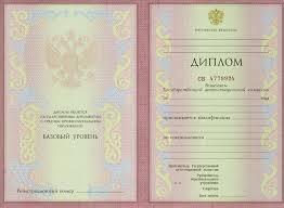 Купить диплом ПТУ с отличием в Саратове без предоплаты Купить  Диплом ПТУ с отличием купить в Саратове