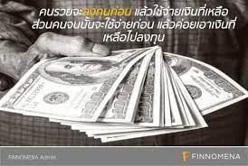 31 ข้อคิดเรียกเงิน จากคุณพ่อรวย #พ่อรวยสอนลูก #RobertKiyosaki - FINNOMENA