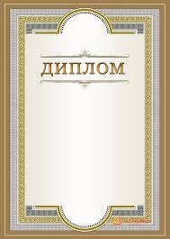 Диплом поздравительный для награждения купить в Москве изготовление Диплом поздравительный для награждения арт 581