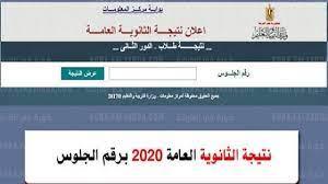 الاستعلام عن نتيجة الثانوية العامة 2021 من وزارة التربية والتعليم لطلاب  ادبي وعلمي - كورة في العارضة