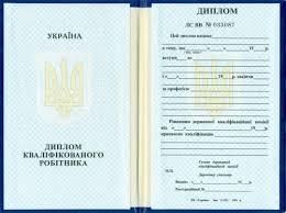 Диплом техникума купить диплом ПТУ в uadiplomy Диплом ПТУ Украины Образец до 2016 г лицевая сторона < br>